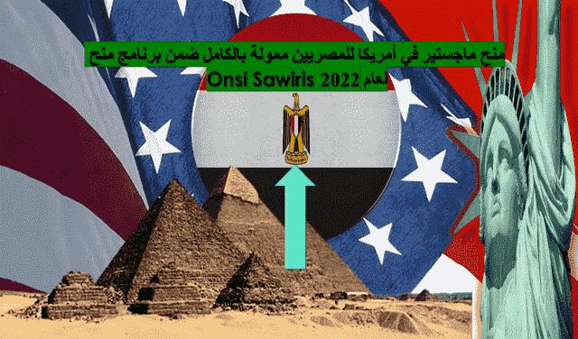 منح ماجستير في أمريكا للمصريين