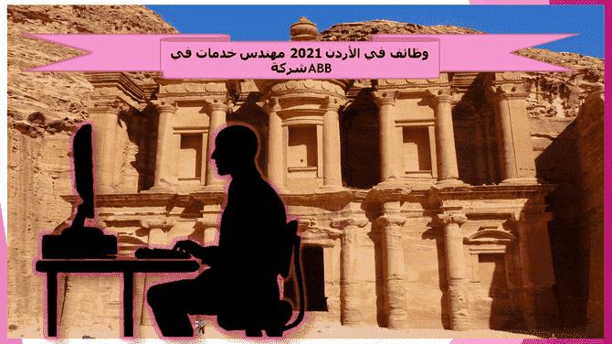 وظائف في الأردن 2021