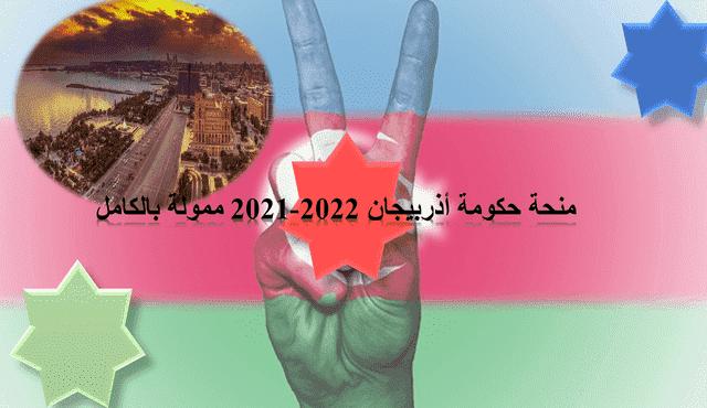 منحة حكومة أذربيجان