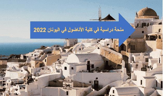 ٍٍ منحة دراسية في كلية الأناضول في اليونان 2022
