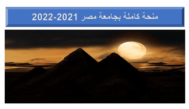 منحة كاملة بجامعة مصر 2021-2022