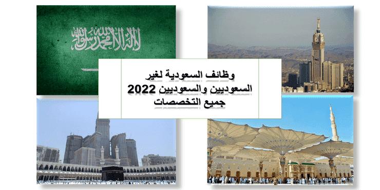 وظائف السعودية لغير السعوديين والسعوديين2022 جميع التخصصات