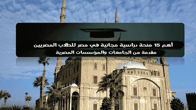 منح دراسية مجانية في مصر