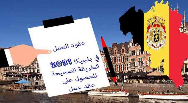 عقود عمل في بلجيكا 2022