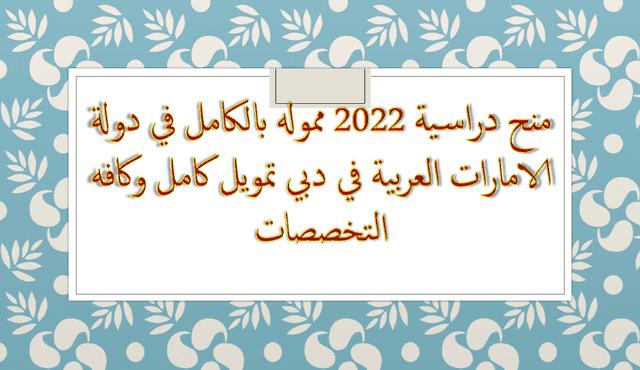 منح دراسية 2022