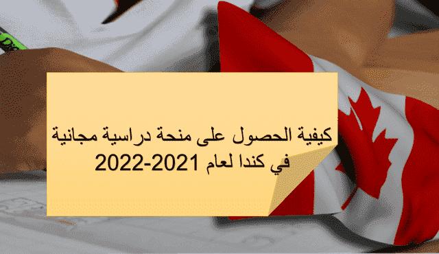 كيفية الحصول على منحة دراسية مجانية في كندا لعام 2021-2022