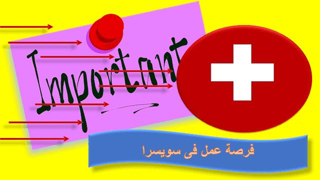 فرصة عمل فى سويسرا